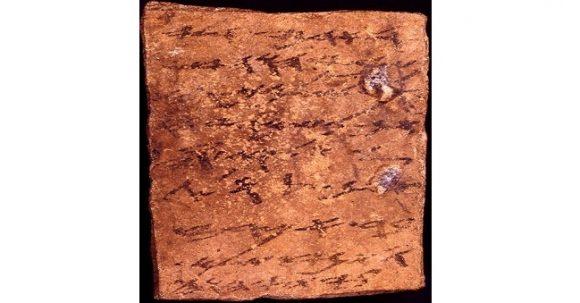 Hebreiska bokstäver på en kruka daterad till 700-talet f.Kr.