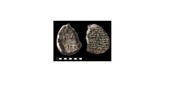 Sigill från 1:a Tempelperioden